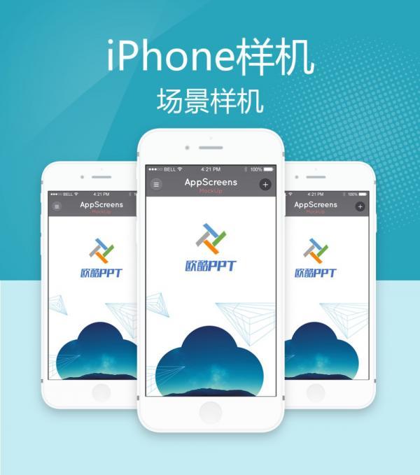 iPhone6手机样机 苹果手机样机下载