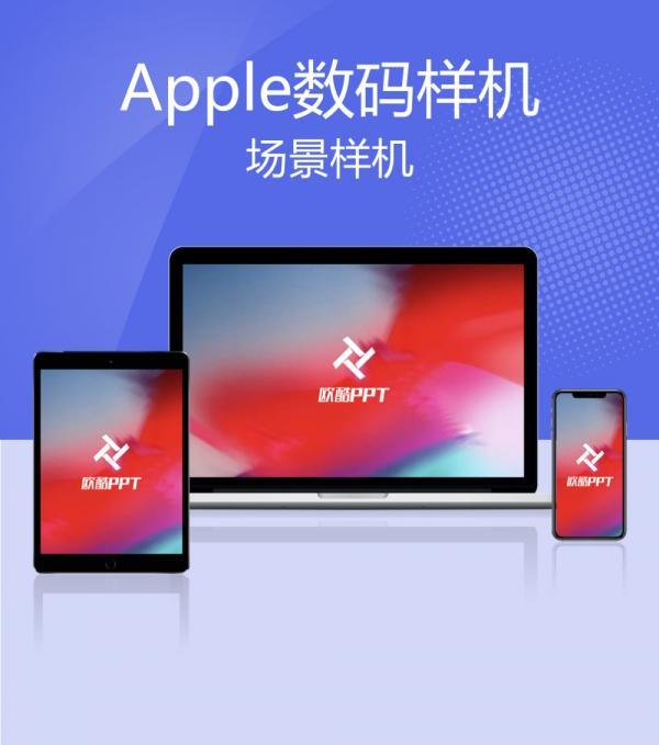 苹果笔记本样机 ipad平板样机 iphoneX手机样机下载