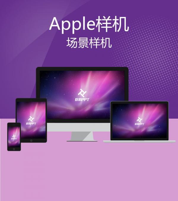 扁平化苹果电脑MacBook笔记本iPad平板iPhone手机样机