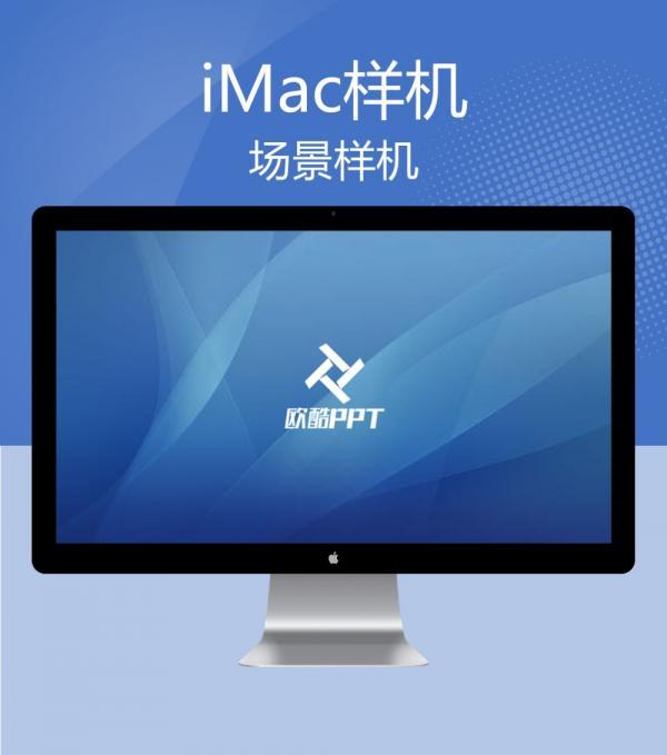 imac样机 苹果电脑样机 显示器样机下载