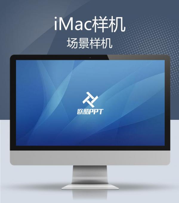 iMac电脑样机 苹果电脑样机 显示器样机下载
