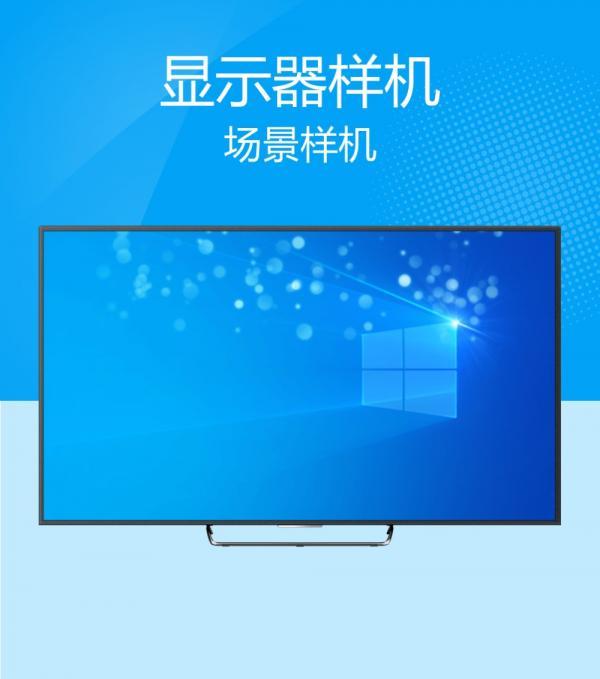 窄边框16:9显示器电脑样机图下载