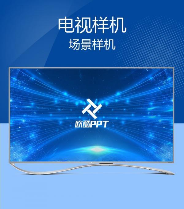 电视样机 智慧屏样机 显示器样机PPT模板下载