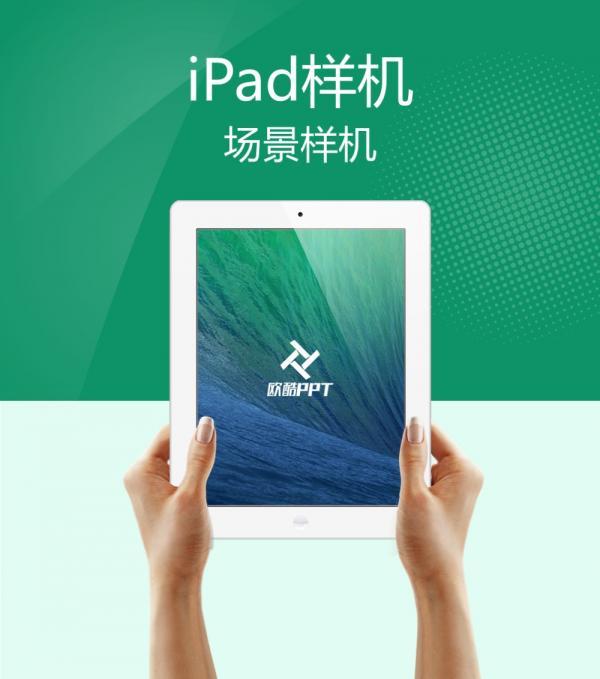 手持iPad展示PPT样机