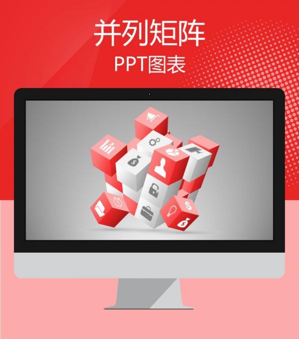 四项式3D魔方并列矩阵PPT图表下载