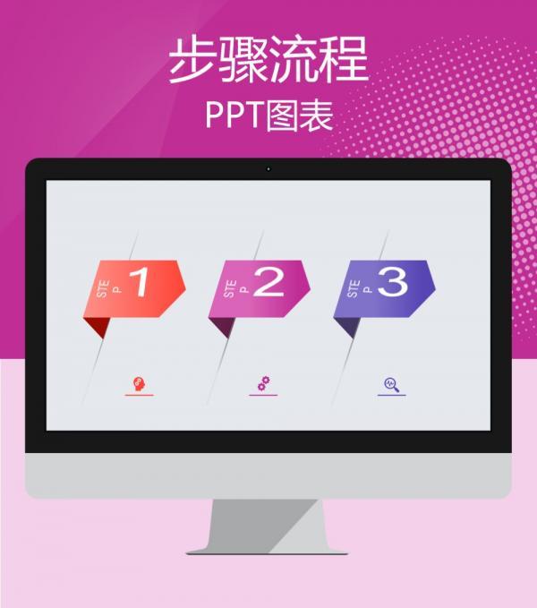 三项目箭头步骤流程PPT图表下载