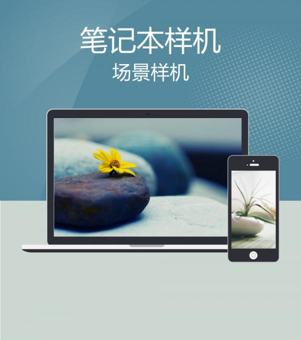 MacBook笔记本 iPhone苹果手机样机合集下载