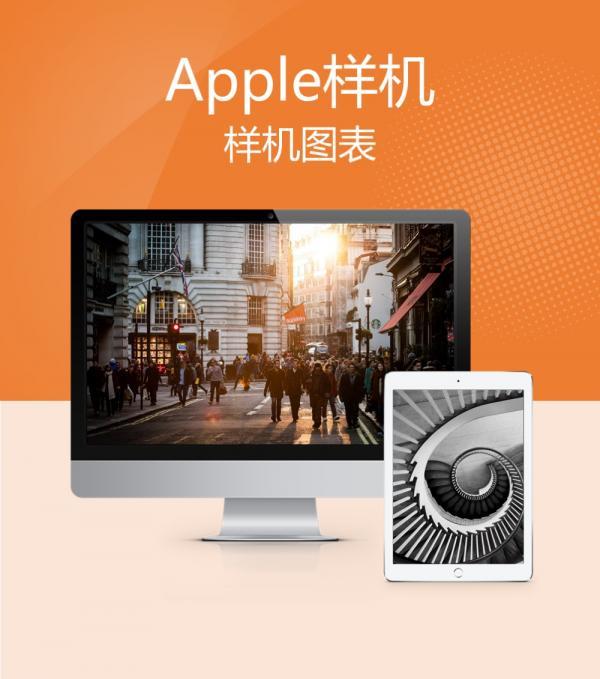 iMac苹果电脑 iPad平板 手持iPhone手机样机PPT图表合集下载