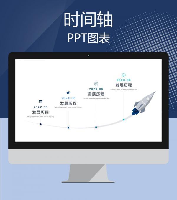 商务风时间轴PPT模板 流程步骤PPT图表PPT模板合集