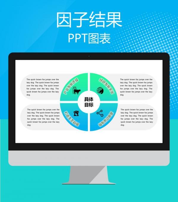 蓝绿渐变四项因果关系PPT图表 四项并列关系PPT逻辑图表下载