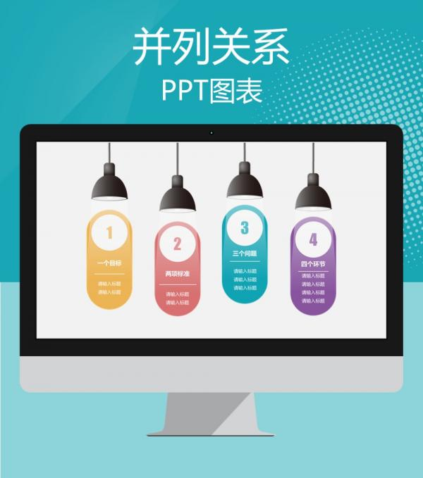 亮灯效果PPT模板 四项并列关系PPT图表下载