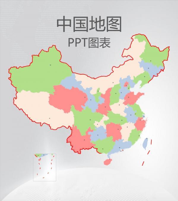中国地图标准版PPT图表