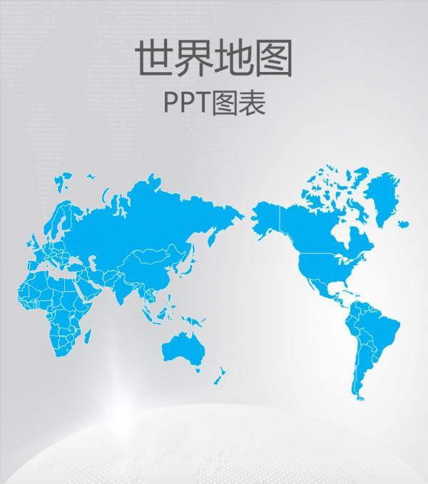 世界地图PPT模板/美国地图PPT