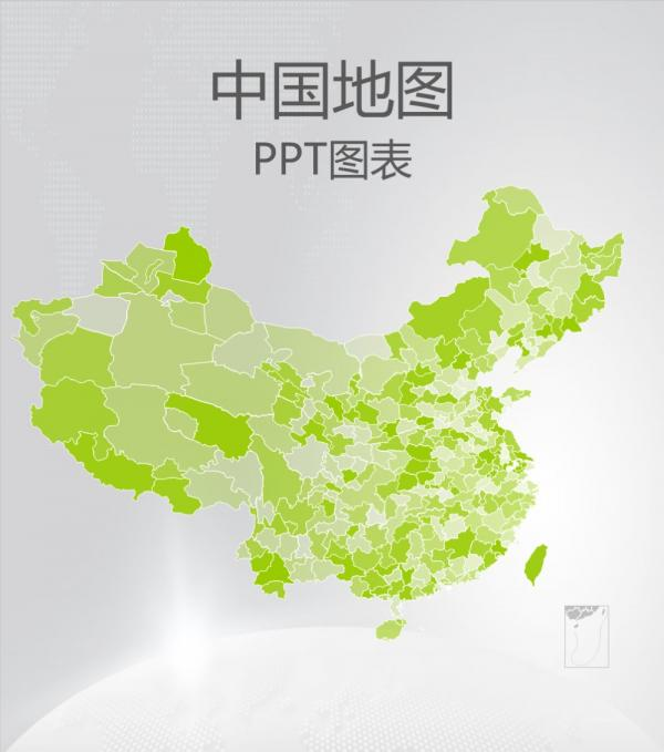 中国地图/中国各省市地图PPT模板