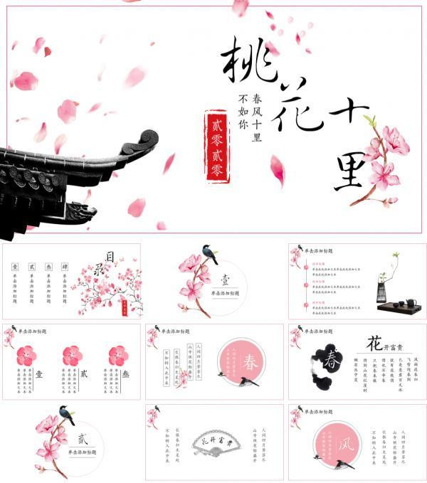 十里桃花中国风水墨画工笔画PPT模板下载
