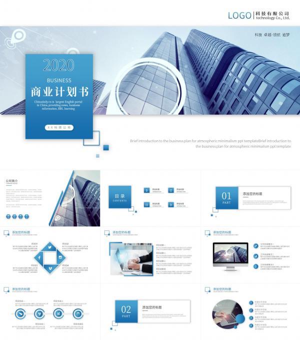 渐变蓝色商务商业计划书 创业融资PPT模板 公司简介PPT模板