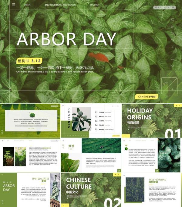 绿色杂志画册风3.12植树节教学培训课件PPT模板下载