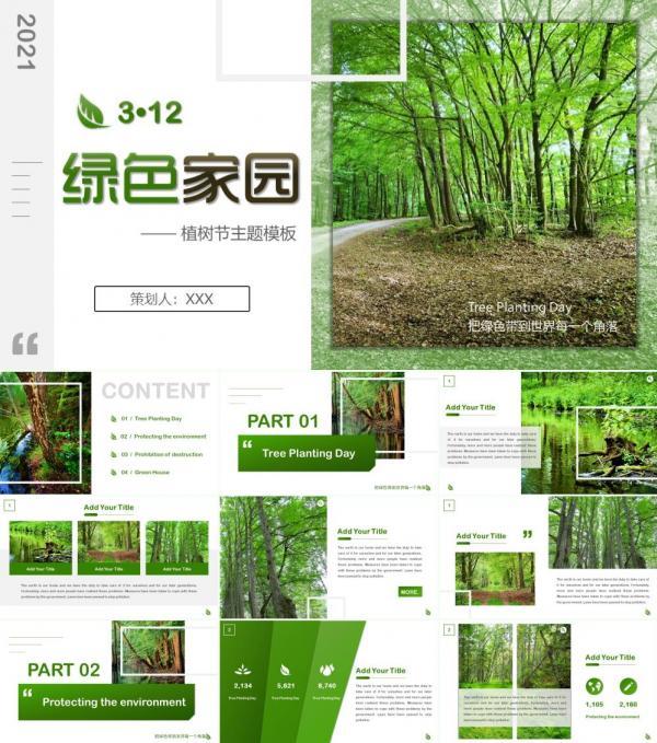 绿色杂志风312植树节主题PPT模板