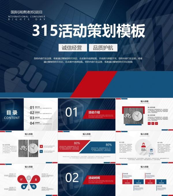 红蓝商务315消费者权益日活动策划PPT模板下载