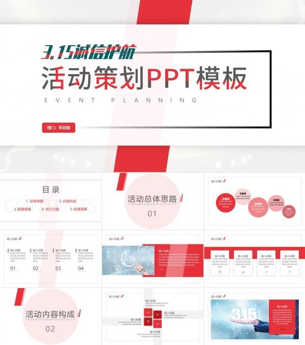 红色商务简约315消费者活动日活动策划PPT模板