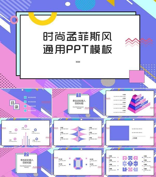 时尚蓝紫色几何图形孟菲斯风PPT模板下载