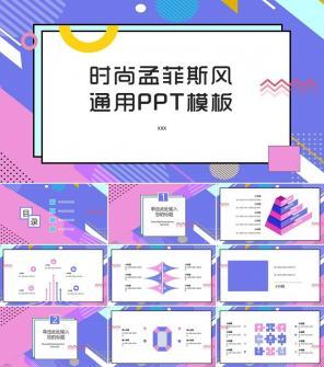 时尚蓝紫色几何图形孟菲斯风PPT模板
