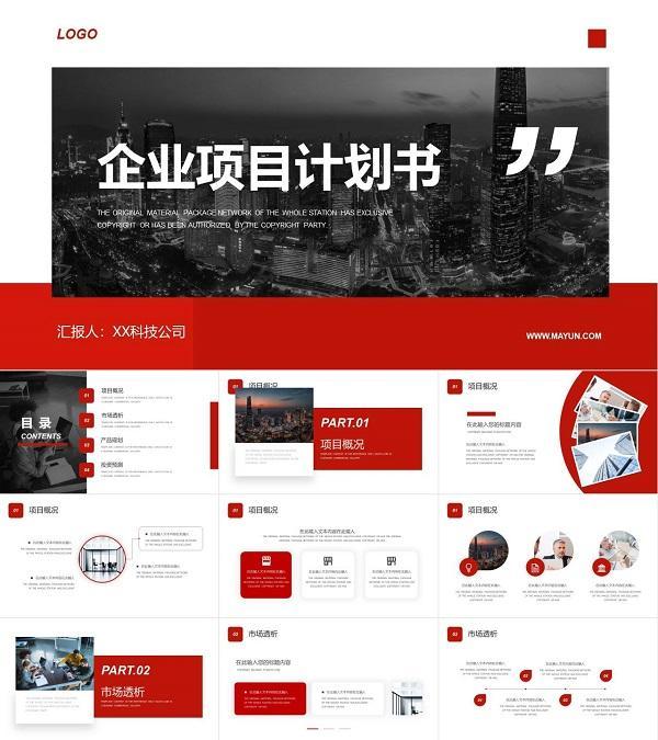 红色商务风商业计划书PPT模板下载