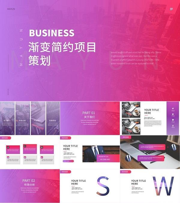 粉色渐变项目策划PPT 商业计划书PPT模板下载