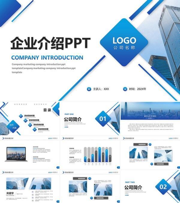 蓝色商务风公司介绍PPT模板下载