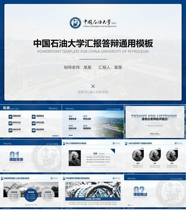 中国石油大学(华东)毕业论文答辩PPT模板下载