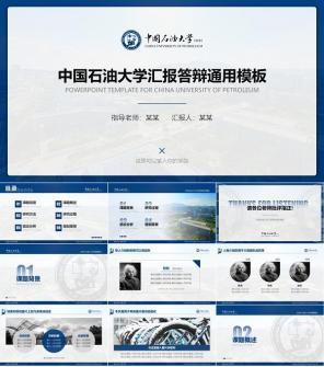 中国石油大学(华东)毕业论文答辩PPT模板