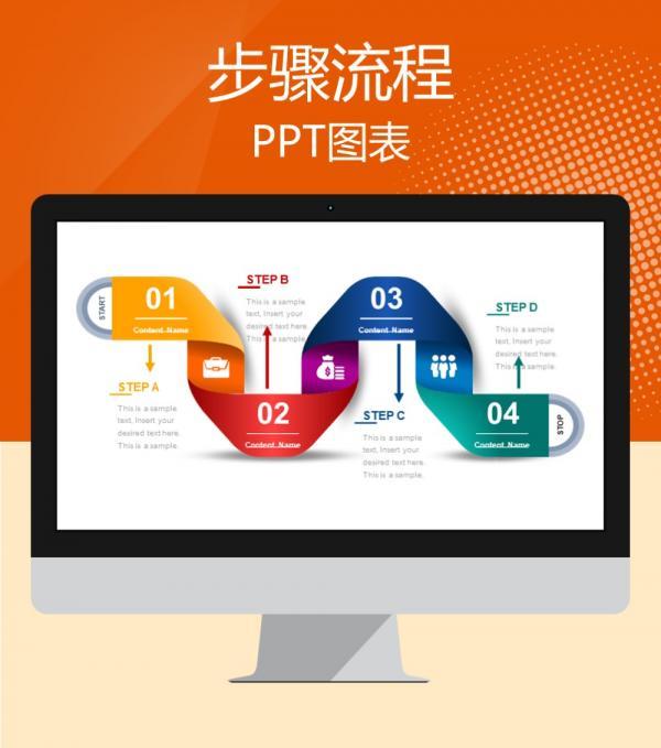 多彩渐变彩带4步骤流程PPT图表模板下载