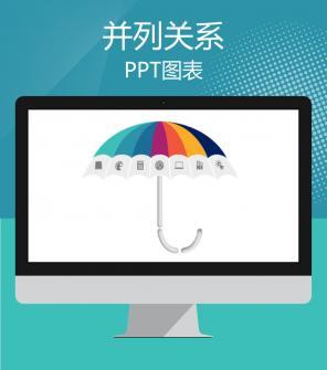 7项目多彩雨伞遮阳伞并列关系PPT图表模板