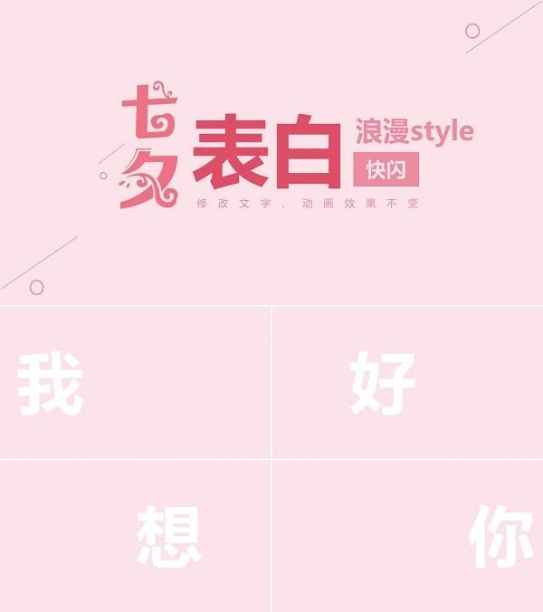 粉色七夕情人节表白快闪PPT模板下载