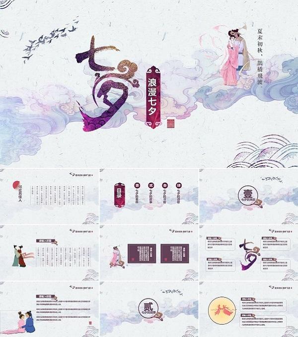 手绘复古牛郎织女鹊桥会中国风七夕节PPT模板下载