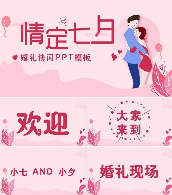 粉色七夕情人节婚礼快闪PPT模板下载