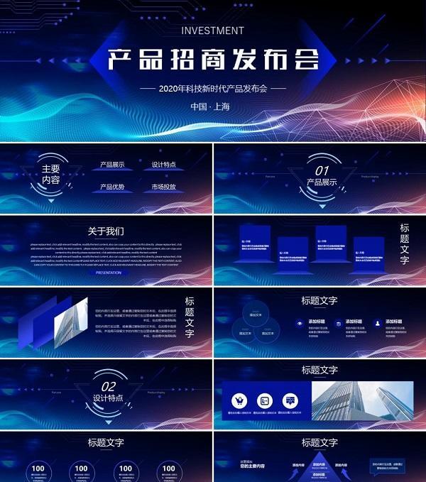 酷炫粒子网络科技风产品招商发布会PPT模板下载