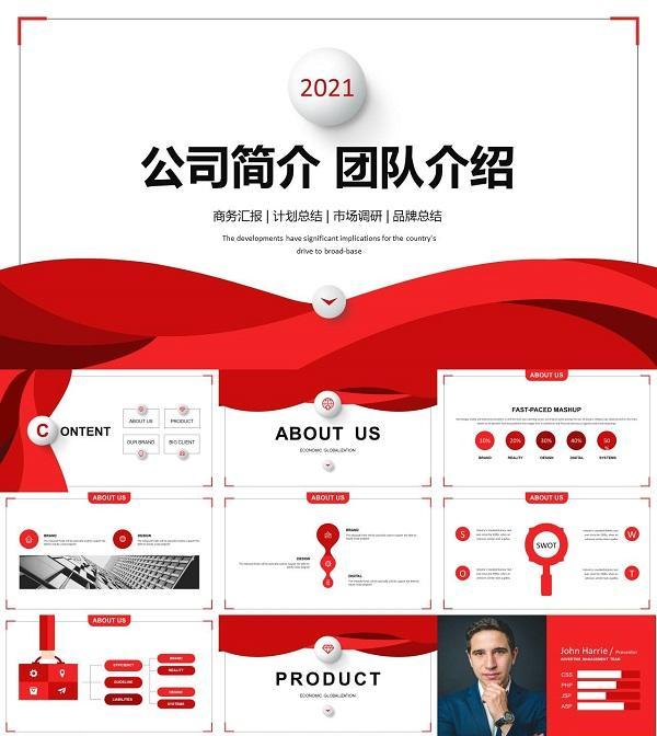 红色简约商务公司介绍创业团队PPT模板下载