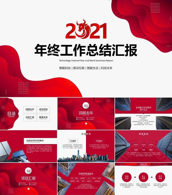 2021红色渐变年终工作总结新年工作计划PPT模板下载