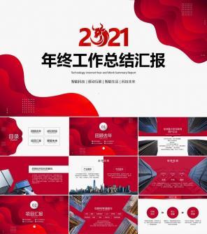 2021红色渐变年终工作总结新年工作计划PPT模板