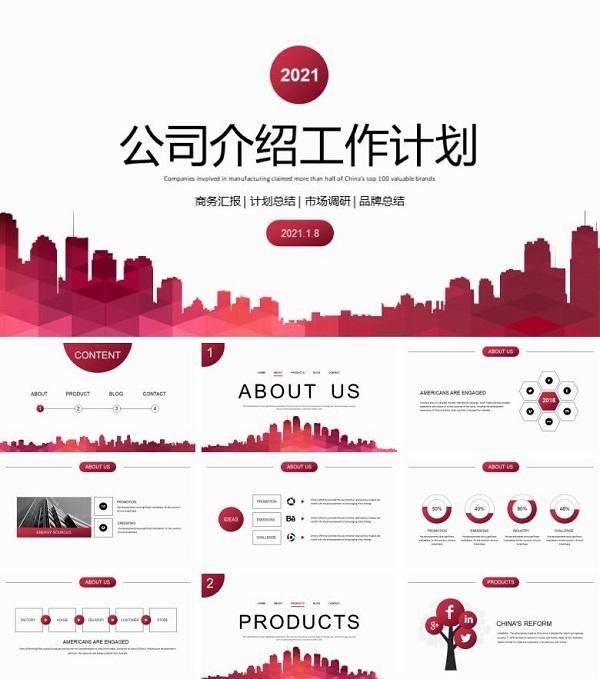 2021红色年终工作总结新年工作计划PPT模板下载