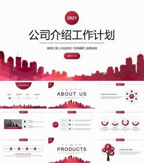 2021红色年终工作总结新年工作计划PPT模板