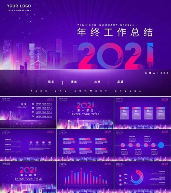 紫色渐变2021年工作计划年终总结PPT模板下载