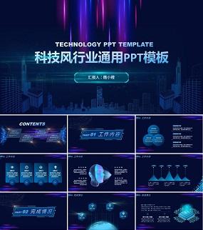 蓝色炫酷科技风行业通用汇报总结PPT模板