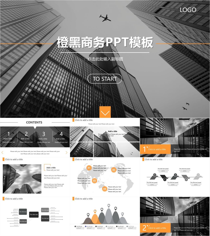 橙黑公司企业商务PPT模板