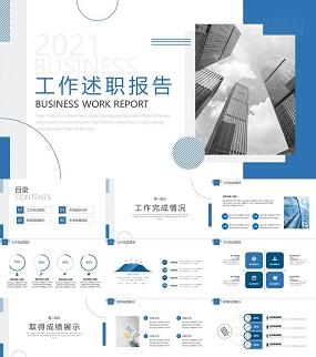 蓝色简约2021新年工作述职报告PPT模板