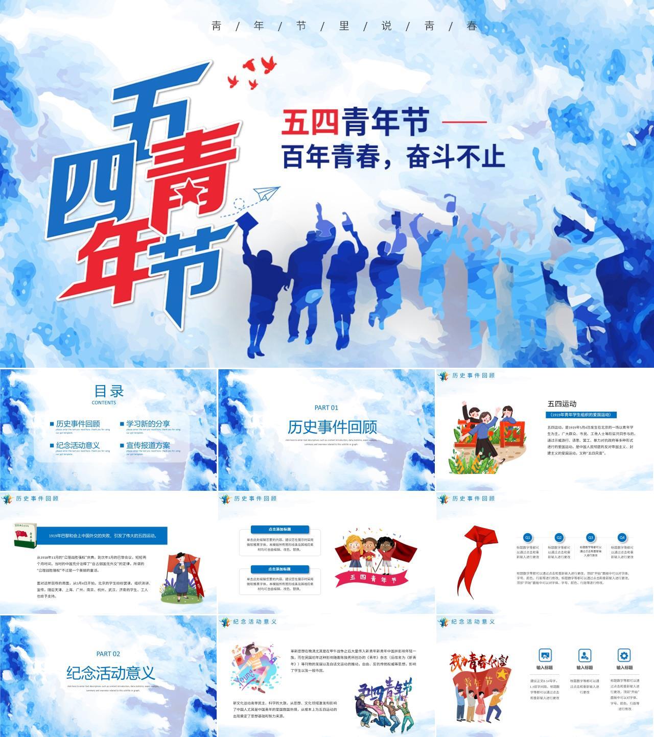 蓝色水彩五四青年节活动策划PPT模板