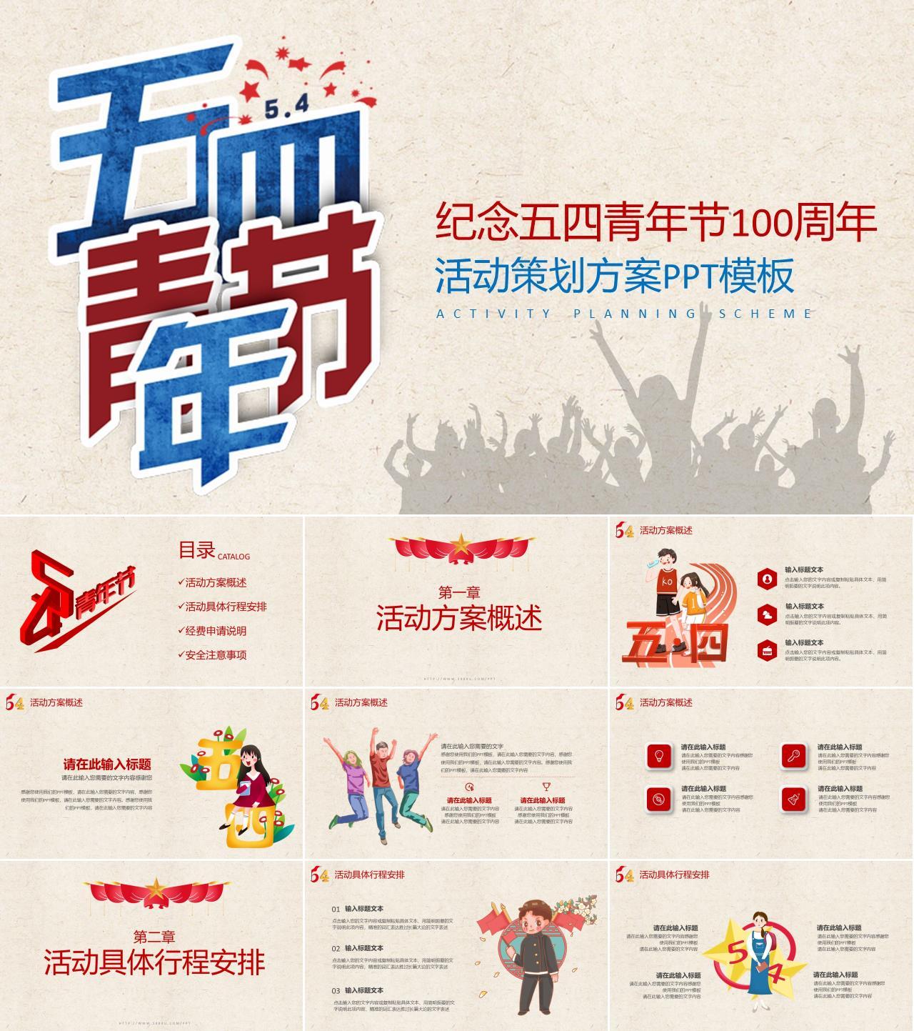 复古五四青年节活动策划PPT模板