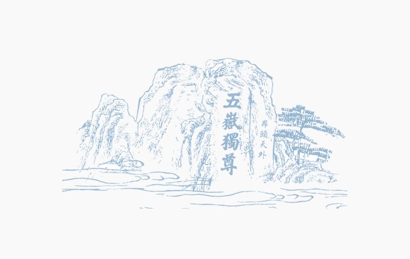 五岳独尊 泰山 线稿
