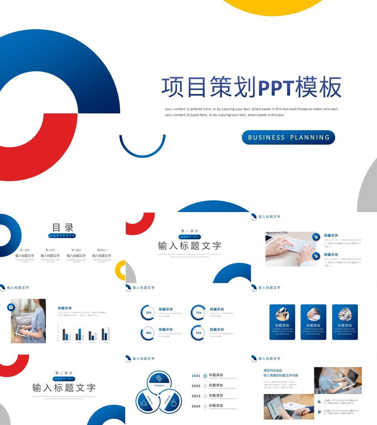 蓝色圆环项目策划 商业计划书PPT模板